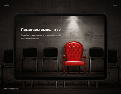 Интернет магазин дизайнерской мебели