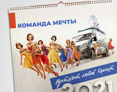 corporate calendar