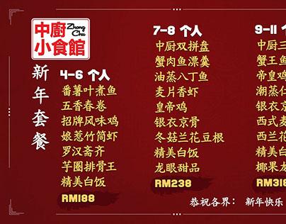 Zhong Chu Restaurant 2016 Menu