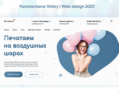 Landing page delivery of balloons