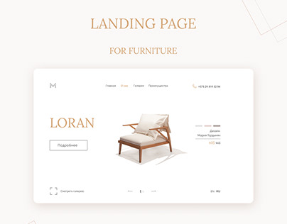 Landing page for Furniture