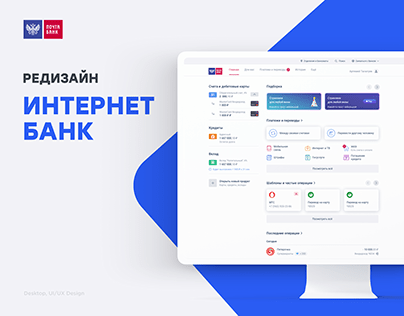Pochta Bank UI/UX web