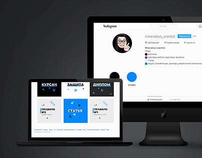 Разработка дизайна для профиля Instagram