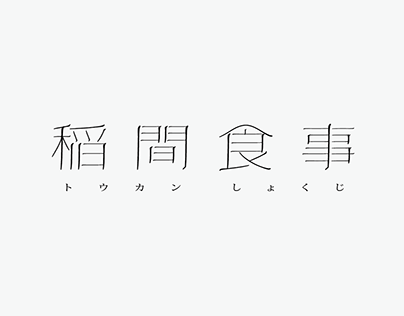 TOUKANNSHOKUZI/VI