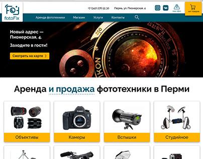 Сайт фотопроката