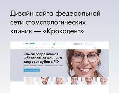 Федеральная сеть стоматологических клиник — CrocoDent