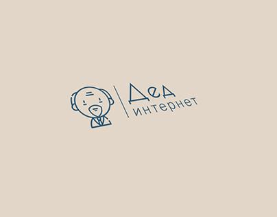"""Grandfather Internet"" logo"