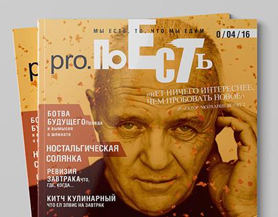 """Макет и принципиальная вёрстка фуд журнала """"Prо Поесть"""""""