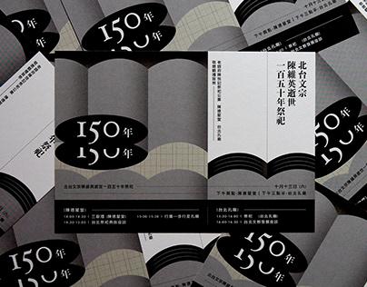 北台文宗陳維英逝祀一百五十週年祭祀|邀請卡視覺設計