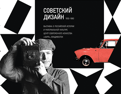 MOSCOW DESIGN MUSEUM / Motion constructor