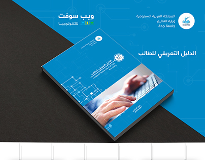 the univercity of jaddah print design
