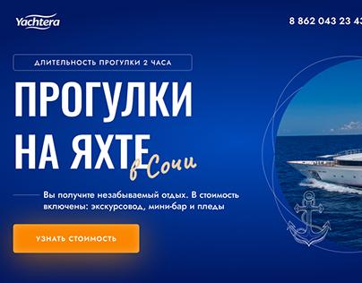 """Первый экран сайта """"Аренда яхт"""""""