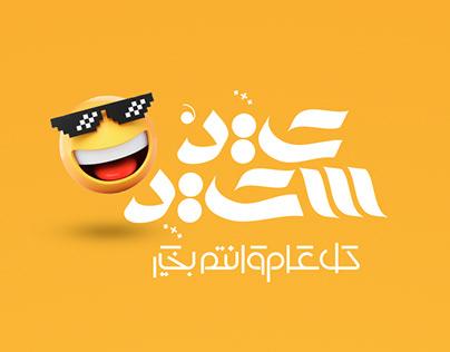 Eid Mubarak Designs
