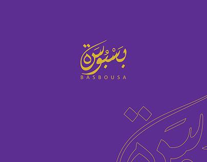 Basbousa Sweets & Pastry