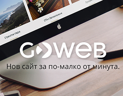 GoWEB Logo Design