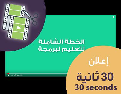 اعلان 30 ثانية الخطة الشاملة لتعليم البرمجة 30s ads