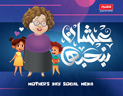 Mother's Day Campaign - Al Ahram Cookware