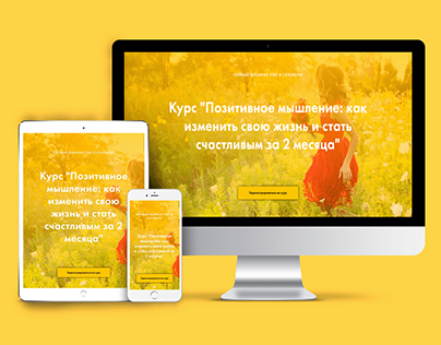 Landing page for course / Лэндинг для курса