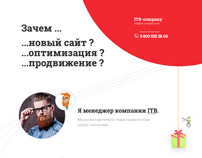 Landing page — Сommercial offer