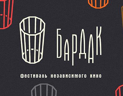 "Visual identity for independent film festival ""BARDAK"""