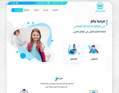 Education UX - School Website