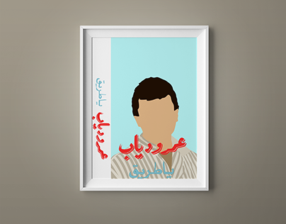 Amr Diab Albums Covers