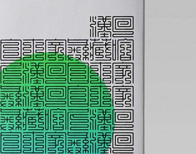 Random Graphic Design