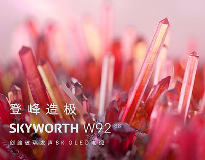 创维W92 宣传视频