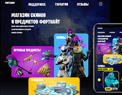 Landing page FORTNITE item store