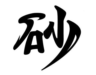 Bilingual Typeface