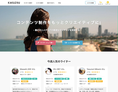 ライターとメディアのマッチングサービス「KAKUZOU」 UX/UI Design