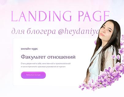 Дизайн лендинга для блогера @heydaniya