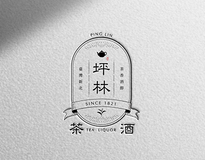 坪林茶酒 I 標誌設計