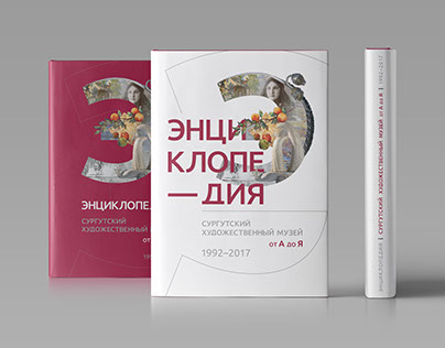 Encyclopaedia - Fine Arts Museum