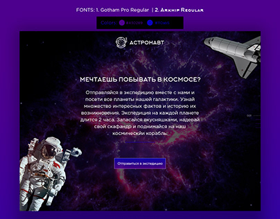 Astronaut Project - Website about The Space