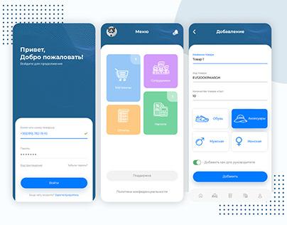 Мобильное приложение магазина одежды