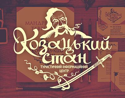 Козацький стан. ТИЦ