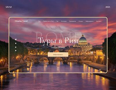 Tours to Rome Web Designer UX/UI
