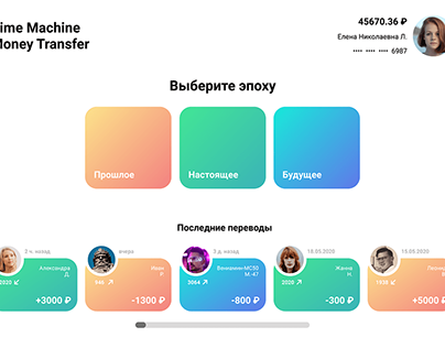 Time Machine Money Transfer UI