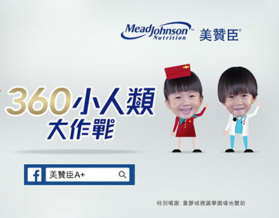 Mead Johnson - 360 Kids