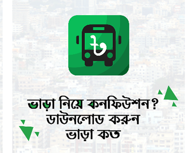 Vara Koto - ভাড়া কত | A better way to compare fare