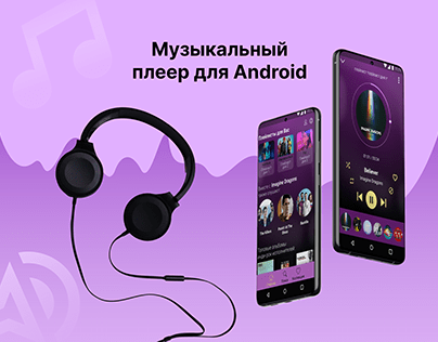 Music player for Andrоid