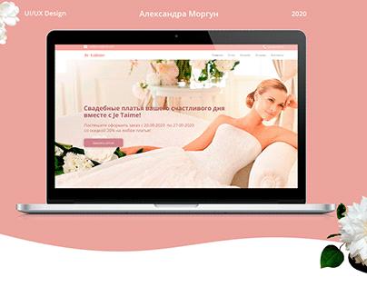 Landing Page для свадебного салона