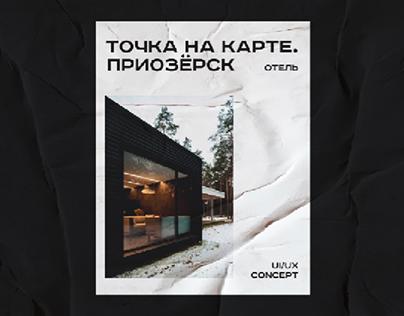 """Tochka na karte"" country hotel design concept"