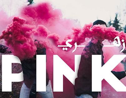 PINK-زهري