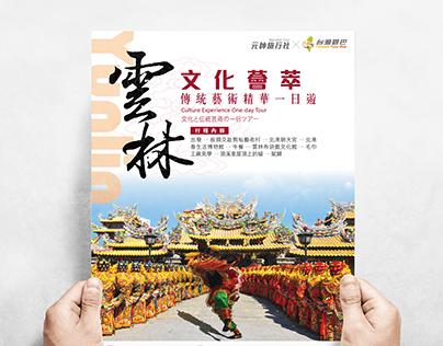 DM/ 雲林一日遊 廣告傳單