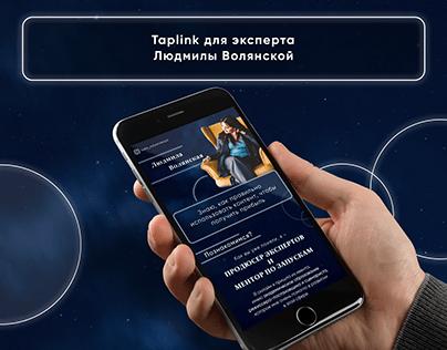 Taplink для эксперта Людмилы Волянской