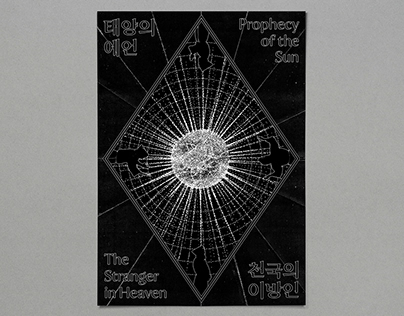 Prophecy of the Sun