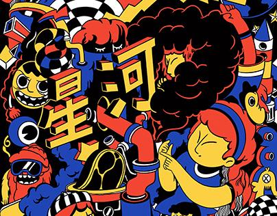 星河-Illustration design
