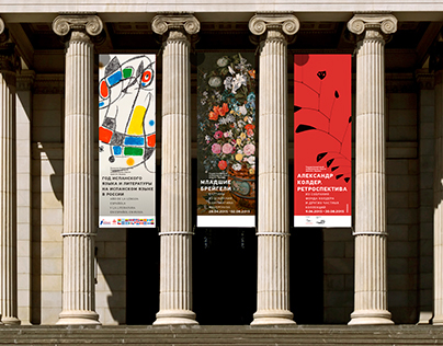 Advertising of the Pushkin State Museum of Fine Arts
